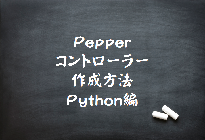 Pepperコントローラー for Python